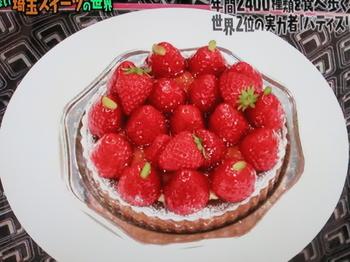 いちごタルト.jpg