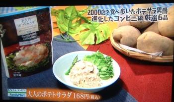 大人のポテトサラダ.jpg